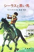 シーラスと黒い馬 (児童図書館・文学の部屋 シーラス・シリーズ 1)