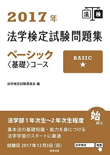 2017年法学検定試験問題集ベーシック〈基礎〉コース