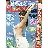 FLASH (フラッシュ) 2020年 11/3 号 [雑誌]