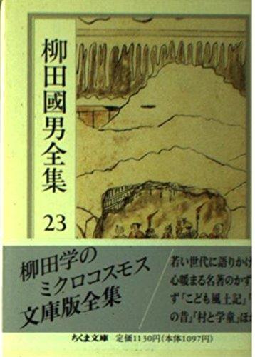 柳田国男全集〈23〉 (ちくま文庫)の詳細を見る