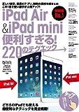 iPad Air&iPad mini便利すぎる! 220のテクニック (超トリセツ)