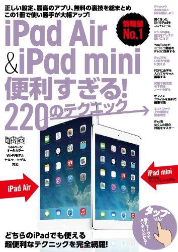 iPad Air&iPad mini便利すぎる! 220のテクニック (超トリセツ)の詳細を見る