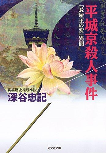 平城京殺人事件~「長屋王の変」異聞~ (光文社文庫)