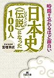 日本史《伝説》になった100人 (王様文庫)