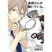 高橋さんが聞いている。(3) (ガンガンコミックスJOKER)