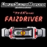 仮面ライダー555 COMPLETE SELECTION MODIFICATION FAIZDRIVER CSMファイズドライバー
