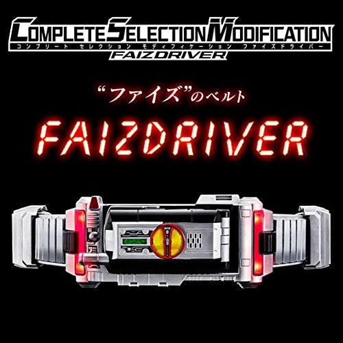 仮面ライダー555 COMPLETE SELECTION MODIFICATION FAIZDRIVER(CSMファイズドライバー)