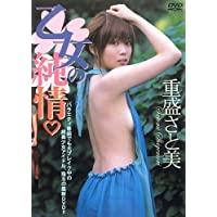 重盛さと美 DVD『乙女の純情』
