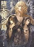 堕天使の島 (角川文庫)