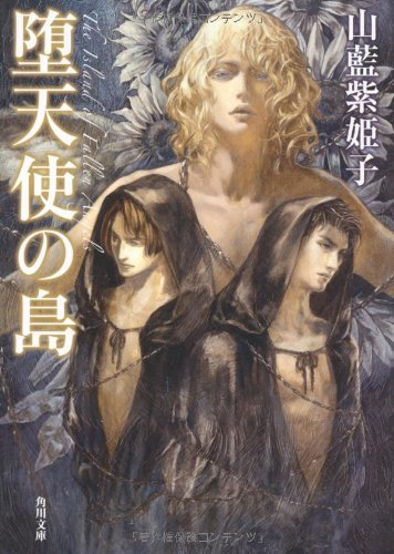 堕天使の島 (角川文庫)の詳細を見る