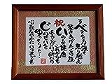 額入り 米寿プレゼント 誕生日 プレゼント ギフト 88歳 贈り物 誕生日