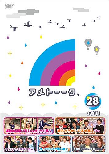 アメトーーク! DVD28(特典なし)の詳細を見る