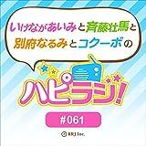 #61 いけながあいみと斉藤壮馬と別府なるみとコクーボのハピラジ!