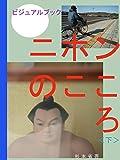 <ビジュアルブック>ニホンのこころ(下)