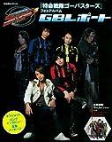 『特命戦隊ゴーバスターズ』フォトアルバムGBレポート (Gakken Mook)