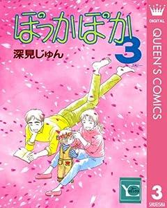 ぽっかぽか 3 (クイーンズコミックスDIGITAL)