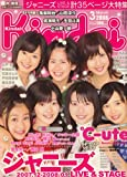 Kindai (キンダイ) 2008年 03月号 [雑誌]