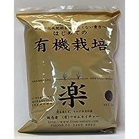 有機肥料【楽】1kg