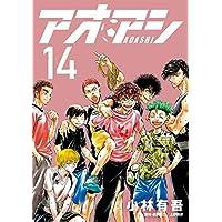 アオアシ(14) (ビッグコミックス)