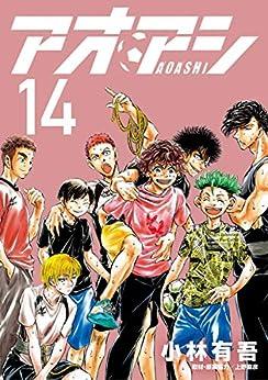 Ao Ashi (アオアシ) 01-14