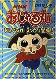 NHKおじゃる丸 (おじゃる丸まったり登場!) (NHKシリーズ―おはなし本)