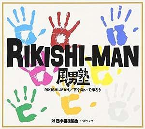 下を向いて帰ろう/RIKISHI-MAN(初回限定盤B)(DVD付)