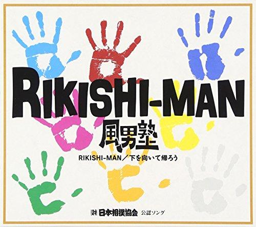 下を向いて帰ろう/RIKISHI-MAN(初回限定盤B)(D...