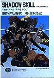"SHADOW SKILL APOCRYPHA―影技 外典〈1〉""FIRE FOX"" (富士見ファンタジア文庫)"