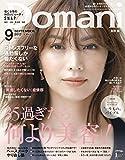 Domani (ドマーニ) 2017年 9月号 [雑誌]