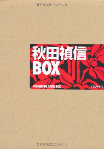 秋田禎信BOXの詳細を見る