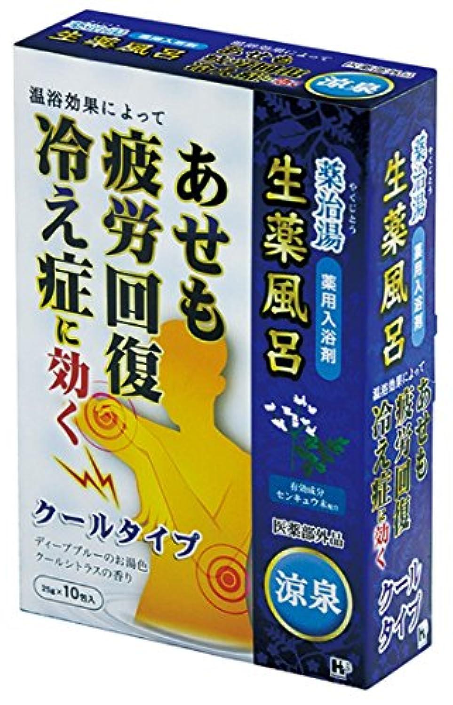 腰一節ブレークヘルス 薬治湯 薬用入浴剤 分包 涼泉 25g×10包 [医薬部外品]