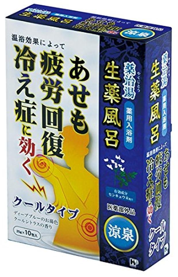 側面裁判官波ヘルス 薬治湯 薬用入浴剤 分包 涼泉 25g×10包 [医薬部外品]