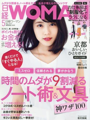 日経WOMAN2017年5月号の詳細を見る