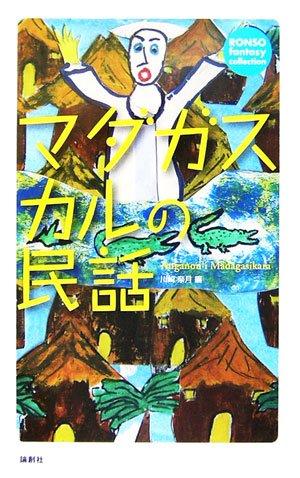 マダガスカルの民話 (RONSO fantasy collection)