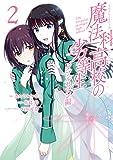 魔法科高校の劣等生 ダブルセブン編 2巻 (デジタル版Gファンタジーコミックス)