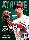 広島アスリートマガジン 2019年3月号[カープ投手陣 2019年の設計図。]