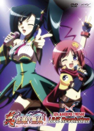 真 恋姫†無双 LIVE Revolution DVD