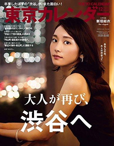 東京カレンダー 2017年 12 月号 [雑誌]...