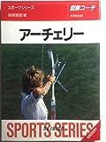 図解コーチ アーチェリー (スポーツシリーズ)