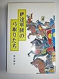 伊達軍団の弓取りたち (1985年)