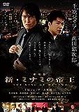 劇場版 新・ミナミの帝王 THE KING OF MINAMI[DVD]