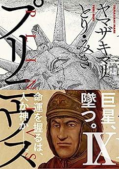 [ヤマザキマリ, とり・みき]のプリニウス 9巻: バンチコミックス