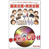 HANABI/Mr.Children(ドラマ「コード・ブルー -ドクターヘリ緊急救命-」主題歌)【参考音源CD付(パート別)】KGH-172《小学生のための器楽合奏(発表会編)》
