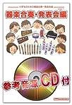 SUN/星野源【参考音源CD付(パート別)】KGH107 (小学生のための器楽合奏楽譜【発表会編】)