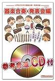 「名探偵コナン」メインテーマ(同名TV主題歌)【参考音源CD付(パート別)】KGH-185《小学生のための器楽合奏(発表会編)》