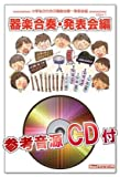 Best Friend/Kiroro(映画『アーロと少年』エンディングテーマ)【参考音源CD付(パート別)】KGH111 (小学生のための器楽合奏楽譜【発表会編】)