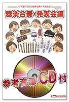 R.Y.U.S.E.I./三代目 J Soul Brothers【参考音源CD付(パート別)】KGH-54 (小学生のための器楽合奏楽譜【発表会編】)