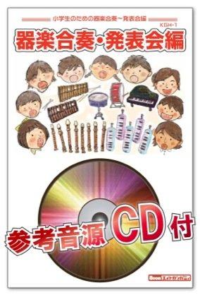 スパークル/RADWIMPS(映画『君の名は。』劇中歌)【発表会編】《参考音源CD付》KGH144 (小学生のための器楽合奏楽譜【発表会編】)