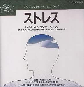 セルフ・コントロール・ミュージック/ストレス(ストレス・リラクセーション)