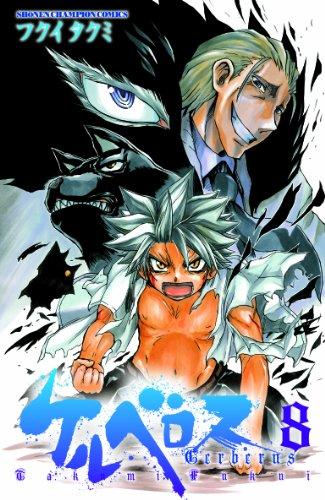 ケルベロス 8 (少年チャンピオン・コミックス)の詳細を見る